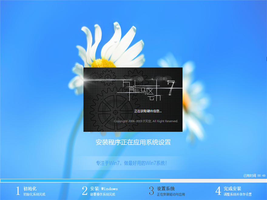 2019年8月专注于Win7作品简介 Win7 32/64位旗舰版 9.8