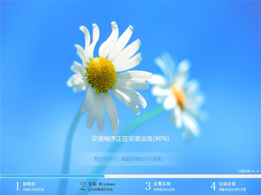 Win7终极官方版,稳定,流畅,纯净版插图2