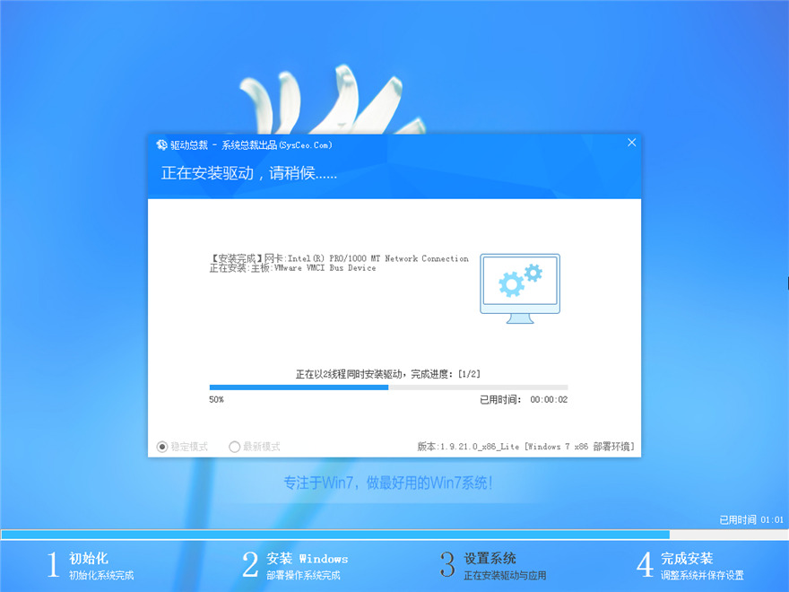 Win7终极官方版,稳定,流畅,纯净版插图4