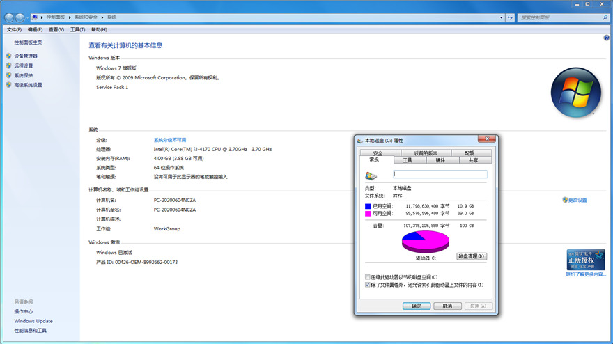 Win7终极官方版,稳定,流畅,纯净版插图6